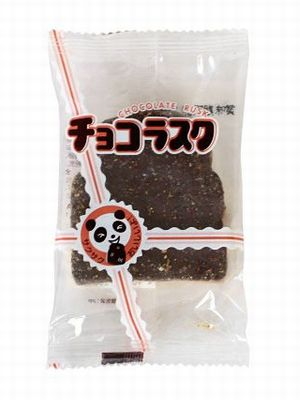 植竹製菓--チョコラスク。