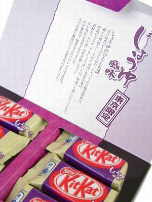 ネスレ--キットカット しょうゆ風味(東京限定)。