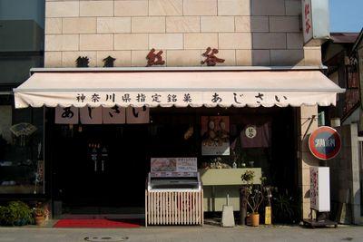 鎌倉紅谷。