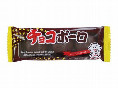 ローヤル製菓--チョコボーロ。