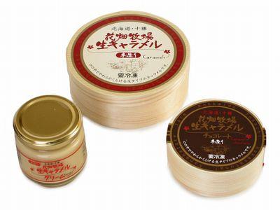 花畑牧場--生キャラメル/生キャラメル チョコレート/生キャラメル クリーム。