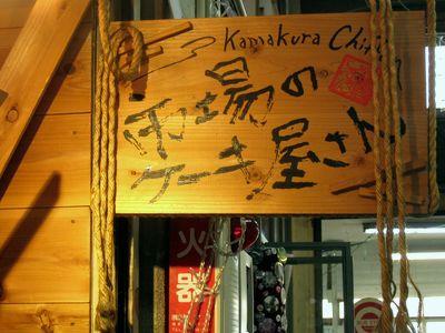 シフォンケーキの専門店・鎌倉しふぉん 市場のケーキ屋さん。
