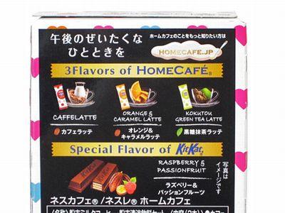 ネスレ--ホームカフェ ハッピーパック。