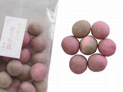 鎌倉まめや--さくら豆(3月限定)。