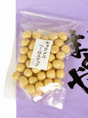 鎌倉まめや--キャラメルへーゼルナッツ。