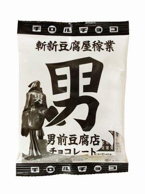 チロルチョコ--男前豆腐店チョコレート。