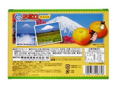 Meiji--静岡限定 アポロ みかん味。