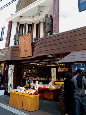 鎌倉五郎 小町通り本店。