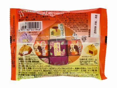 チロルチョコ--芋栗なんきん。