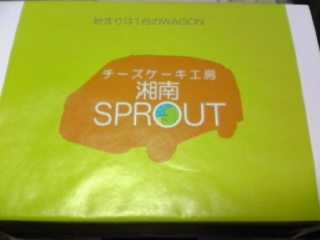 SPROUT 箱
