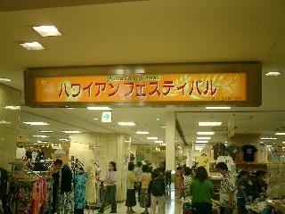 ODAKYU ハワイアン