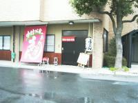 中村さん家のうどん