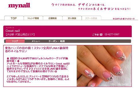 渋谷ネイルサロン『Crest~nail』 mynail