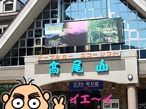 takao_01.jpg