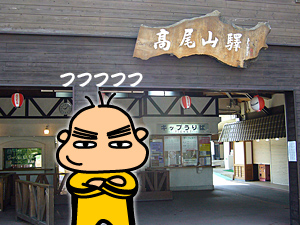 takao_05.jpg