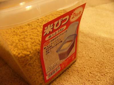 米びつ容器利用