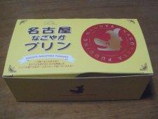 nagoyaka_pudding07335s.jpg