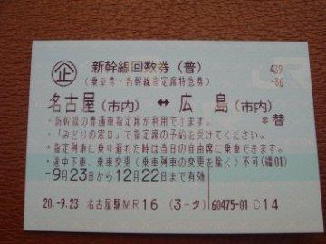 ticket06171s.jpg