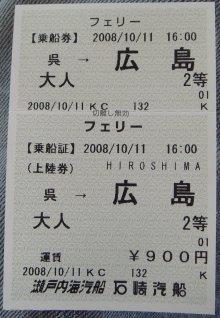 ticket06224ss.jpg