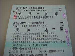 ticket07969_cs.jpg