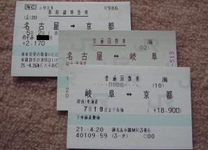 ticket08007xcs.jpg