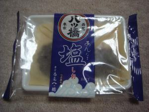 yatsuhashi_salt07974_cs.jpg