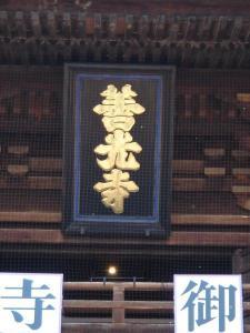 zenkoji04179_cs.jpg