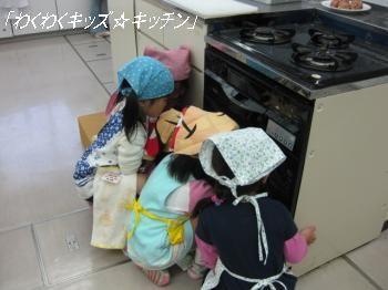 オーブン前1