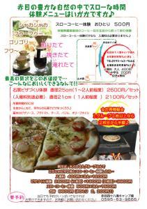 石窯ピザとスローコーヒー体