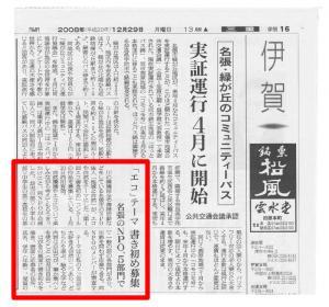 朝日新聞記事s