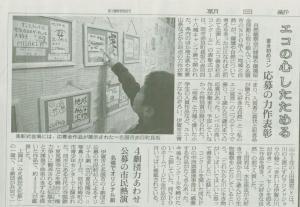 朝日新聞20090202