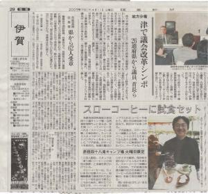 4月11日読売伊賀版
