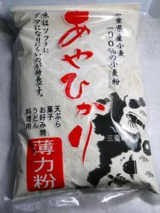 三重県産小麦粉(薄力)