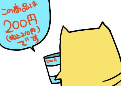 100円3