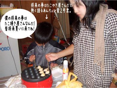takoyaki_20081014122312.jpg