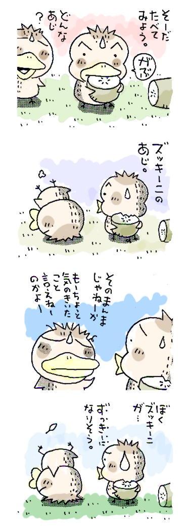 zukki-ni04.jpg