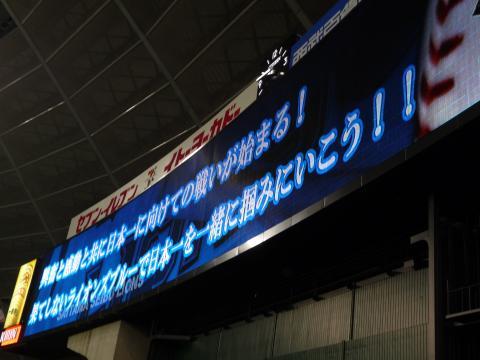 日本一へ!