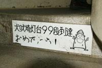 2008102512.jpg