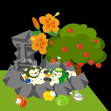 カッパとひつじ温泉