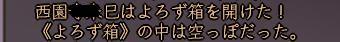 090125空っぽ2