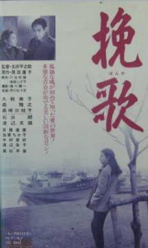 映画音楽書物遊戯等断罪所 挽歌 (モノクロ) A