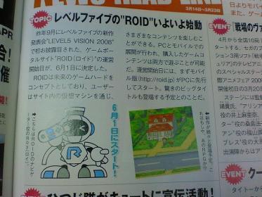 ROID-MOTHERシリーズ新作!?
