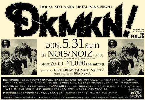 DKMKN531.jpg