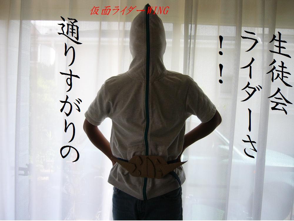 仮面ライダーWING