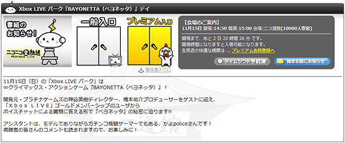 Xbox LIVE パーク『BAYONETTA(ベヨネッタ)』デイ - ニコニコ生放送