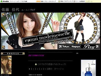 佐藤佳代オフィシャルブログ(格闘ゲーマーかよpoliceブログ)