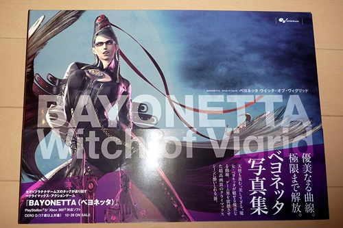bayonetta_WoV_01.jpg