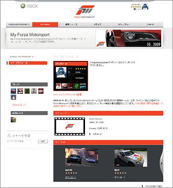 jp  Forza Motorsport