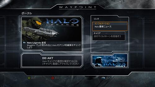 halowaypoint_01_01.jpg