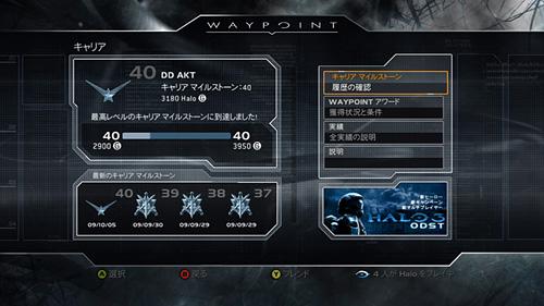 halowaypoint_01_03.jpg
